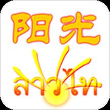 阳光老挝语免费版v3.4.5 官方最新版