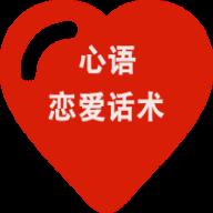 心语恋爱话术appv1.0.0 最新版