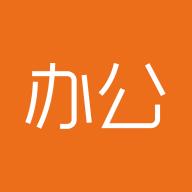 橙子办公appv20200618 最新版