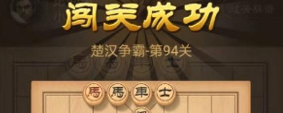 天天象棋94关怎么过 天天象棋94关残局破解