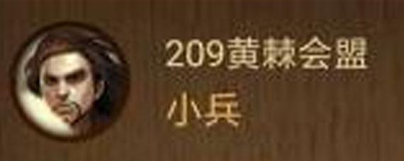 天天象棋209关残局攻略 天天象棋209关残局怎么过