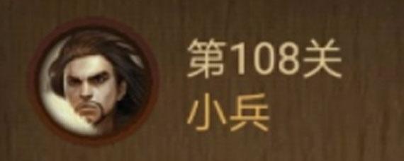 天天象棋108关残局攻略 天天象棋108关残局过关方法