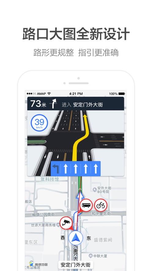高德地图下载苹果版v10.50.0 IOS版