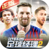 Football 经理2夏日激情v2.20 official正版
