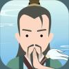 修仙式人生v1.0 安卓版