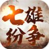 七雄纷争v0.9.2 官方最新版
