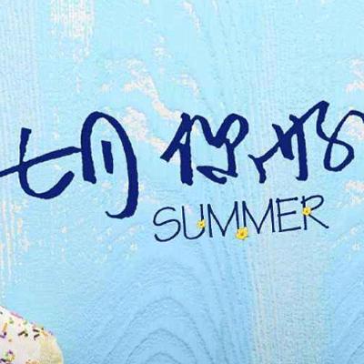 7月第一天朋友圈说说 2020七月第一条早安问候语