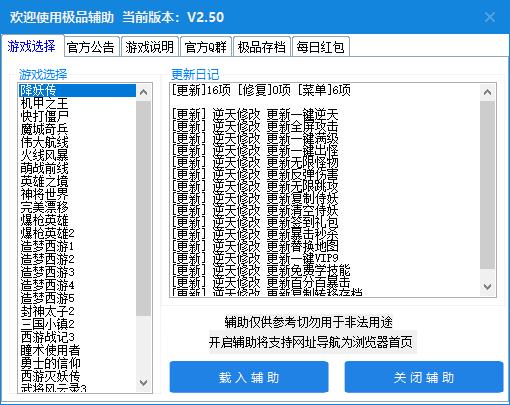 造梦西游2极品辅助最新版V2.50 2020贺鼠年豪华版