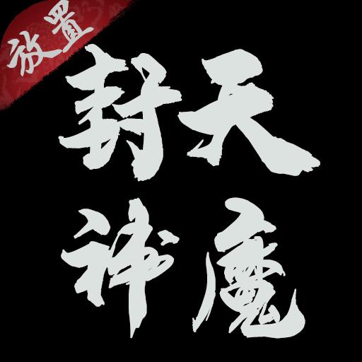 封天神魔v1.0.4 安卓版