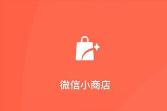 微信小商店是什么 微信小商店在哪