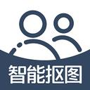 抠图v1.0.9 最新版
