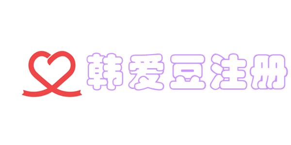 韩爱豆注册