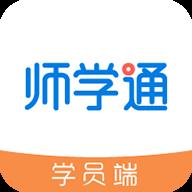 师学通学员端app苹果版v1.3.20 手机版