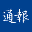 南通江海通报v1.2.1 最新版