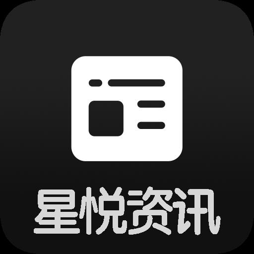 星悦资讯app下载-星悦资讯v1.0 安卓版