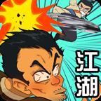 踢飞江湖v1.0 安卓版