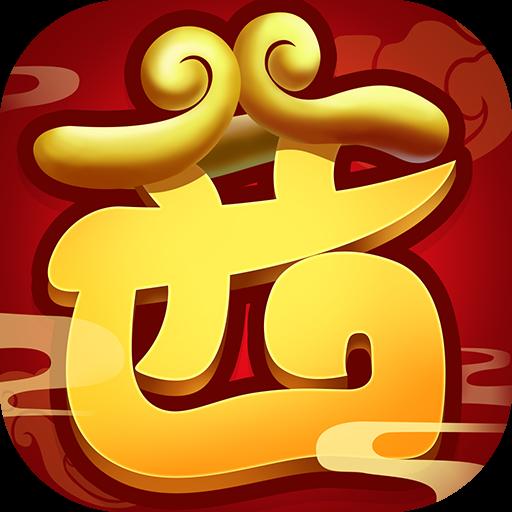 星爷西游H5游戏v2.5.7 官方版