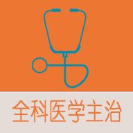 全科医学中级题库v1.1.4 手机版
