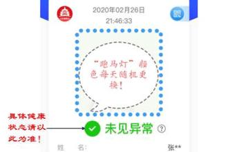 北京健康宝照片边框红色怎么回事 北京健康宝边框颜色发表什么