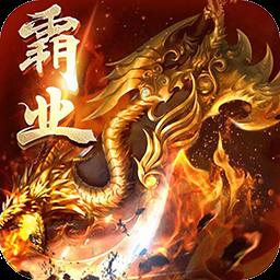 屠龙战记ios版v1.1.0 官方版