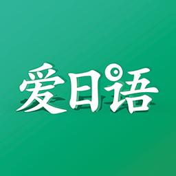 爱日语appv1.0.0 最新版