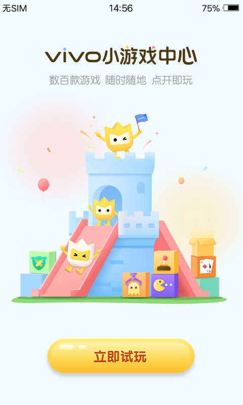 秒玩小游戏软件下载appv1.3.3.0 最新版