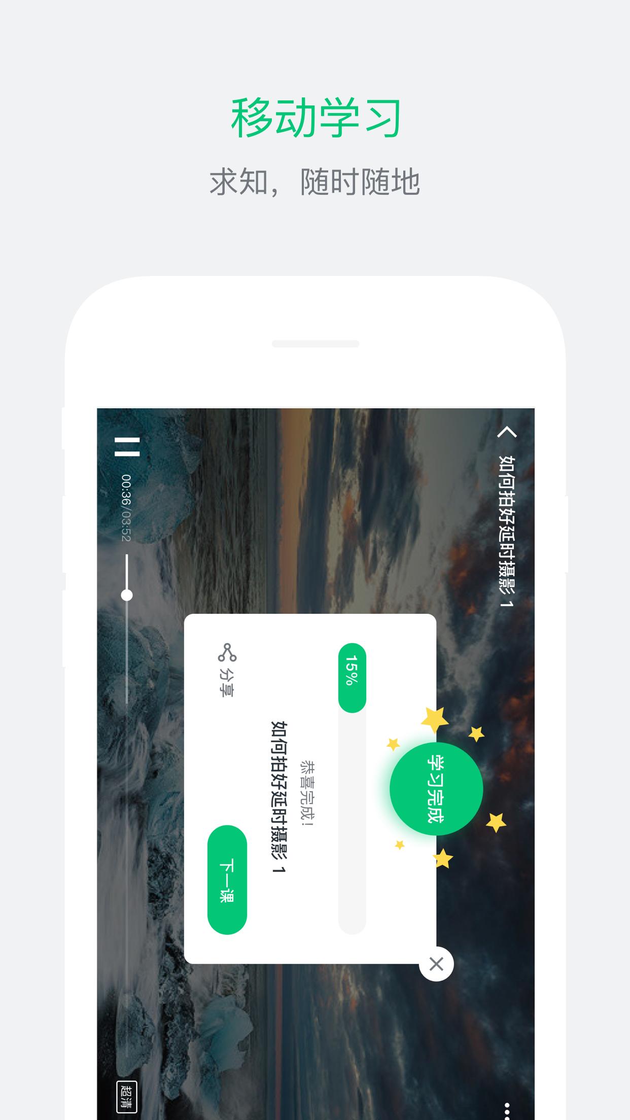 阔知学堂iPhone下载v4.7.3 官方ios版