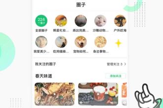 有味app是什么 有味app怎么样