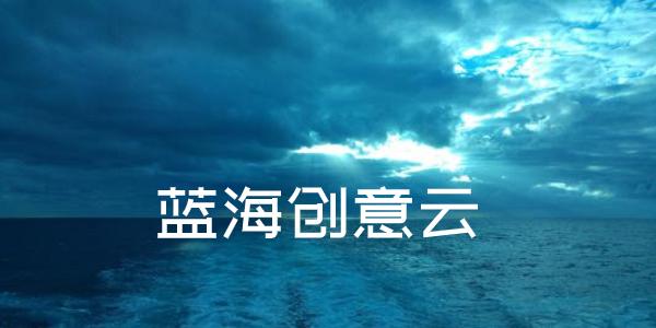 蓝海创意云