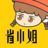 省小姐v1.1.0 安卓最新版