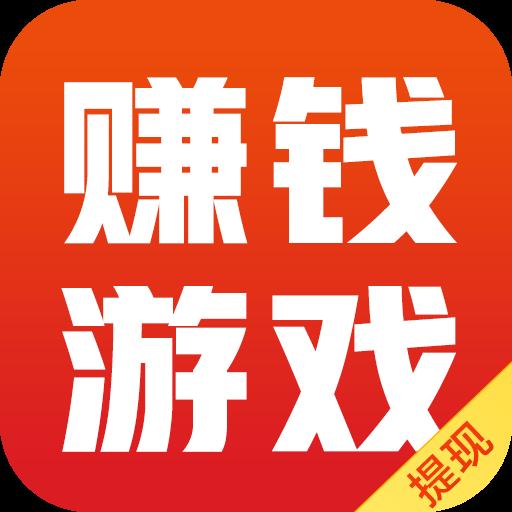 赚钱游戏appv1.2.2 最新版