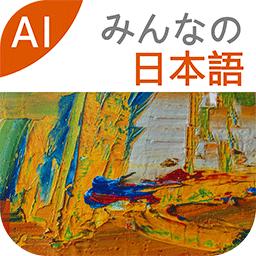 大家的日语appv1.0 电子版