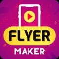 Video Flyerv20.0 最新版