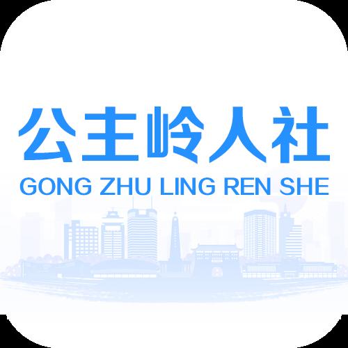 公主岭人社安卓版下载-公主岭人社appv2.1.5 最新版