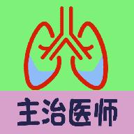 呼吸内科学中级v1.1.6 安卓版
