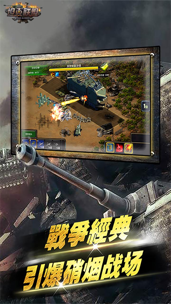 坦克联盟ios版v1.0.0 官方版