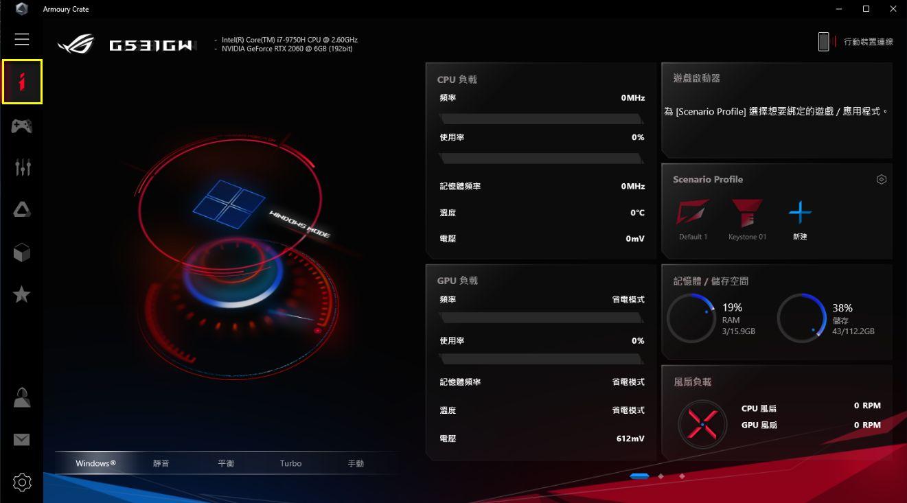 ASUS Armoury CrateⅡ(华硕系统控制软件)v2.0.9.0 官方版