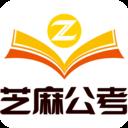 芝麻公考appv1.0.4 安卓版