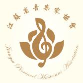 江苏音协appv1.1.0 最新版