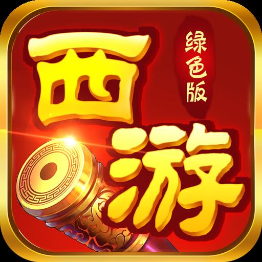 西游诸神传H5游戏v1.0.0 最新版