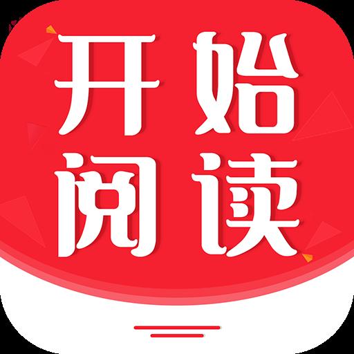 开始阅读app下载-开始阅读v3.7.0 最新版