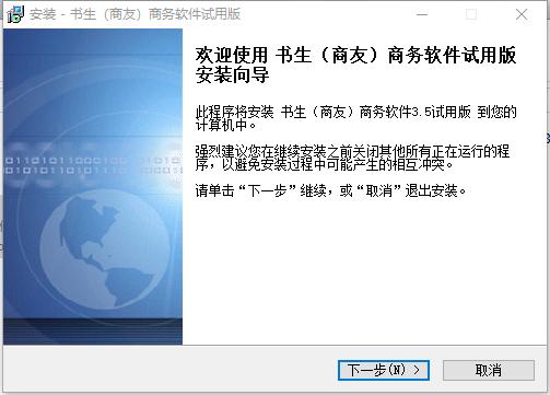 书生商友推广软件v3.5.0.200 绿色免费版