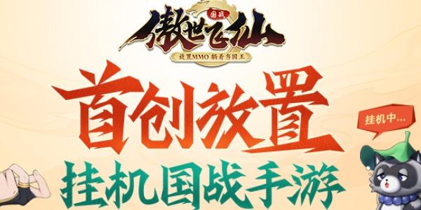 傲世飞仙游戏有哪些版本-官方版-国战版-破解版-礼包版
