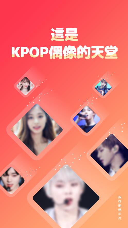 韩爱豆app苹果版v7.5.4 iPhone官方版