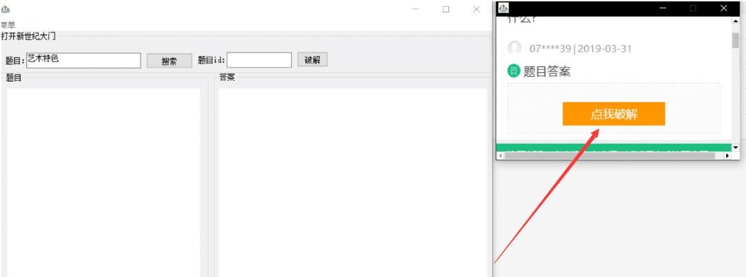 上学吧免付费查题软件v1.1.1 绿色版