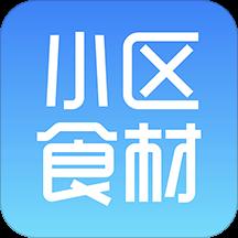 小区食材(掌上生鲜)v1.0 安卓手机版