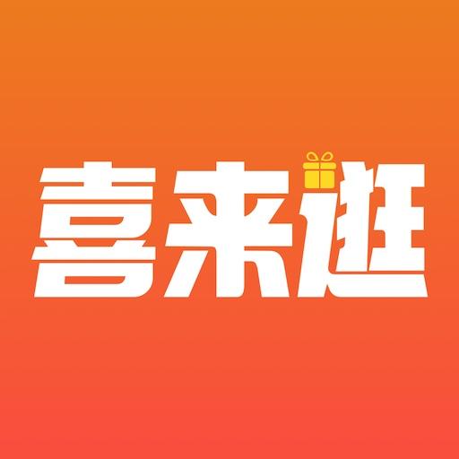 喜来逛商城appv1.0.2 最新版