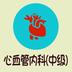 心血管内科学中级v1.1.4 最新版