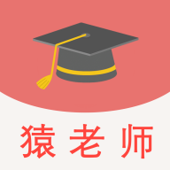 猿老师志愿v1.1.8 官方版