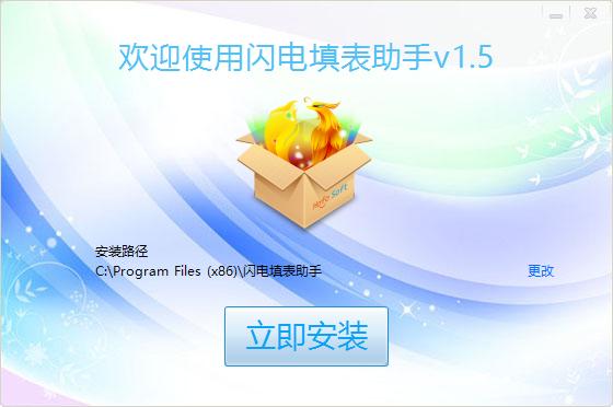 闪电填表助手v1.5 免费版